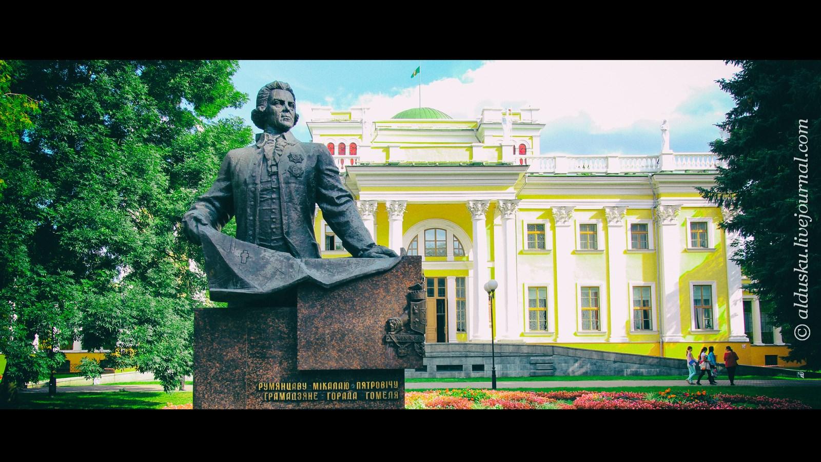 Памятник Н.П. Румянцеву на фоне дворца