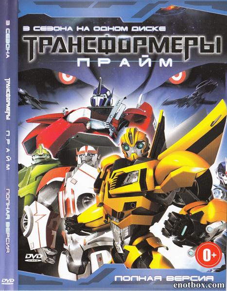 Трансформеры: Прайм. Полная коллекция / Transformers Prime. Classic Collection (2010-2013/HDRip/WEBDLRip)