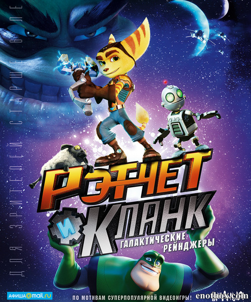 Рэтчет и Кланк: Галактические рейнджеры / Ratchet & Clank (2016/WEB-DL/WEB-DLRip)