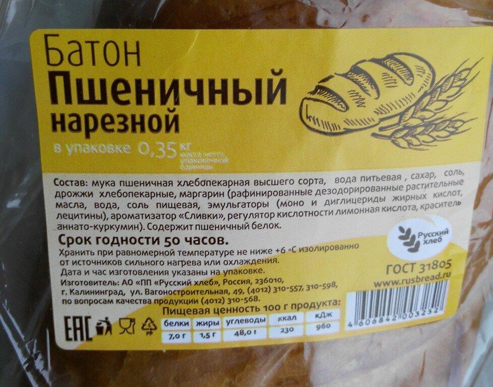 хлеббатон_пшеничный2.jpg