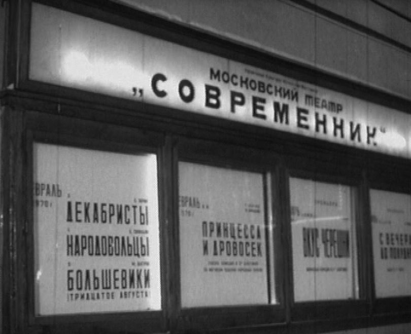 92428 Театр Современник, афиша, 1970 год.jpg