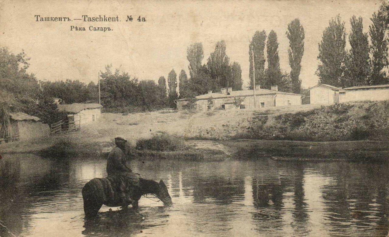 Река Салар