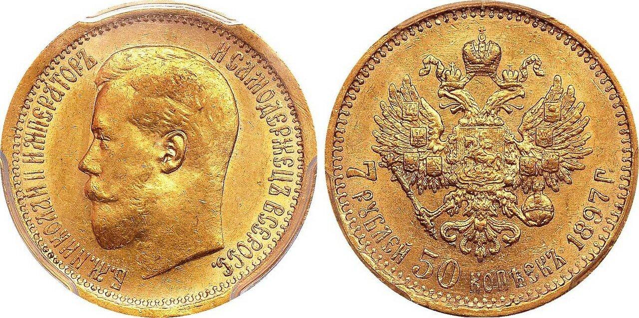 1897. 7 рублей 50 копеек. Николай II