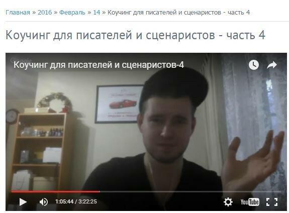 Конференция в он-лайн мастерской Александра Молчанова
