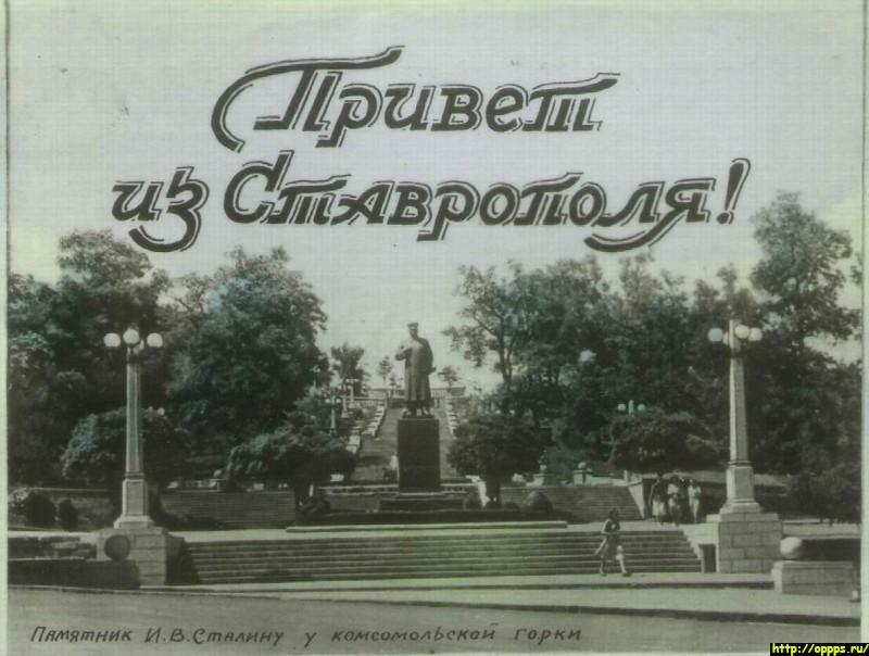 Ставрополь 1955.jpg