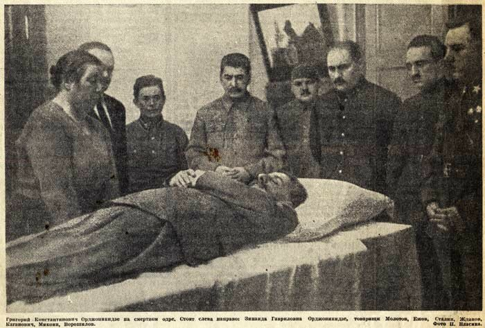 1937 Орджоникидзе.jpg