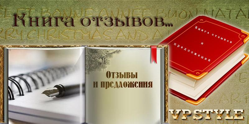 Книга отзывов   0_d0b64_badd1b38_orig