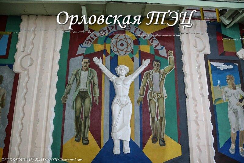 Орловская ТЭЦ.jpg