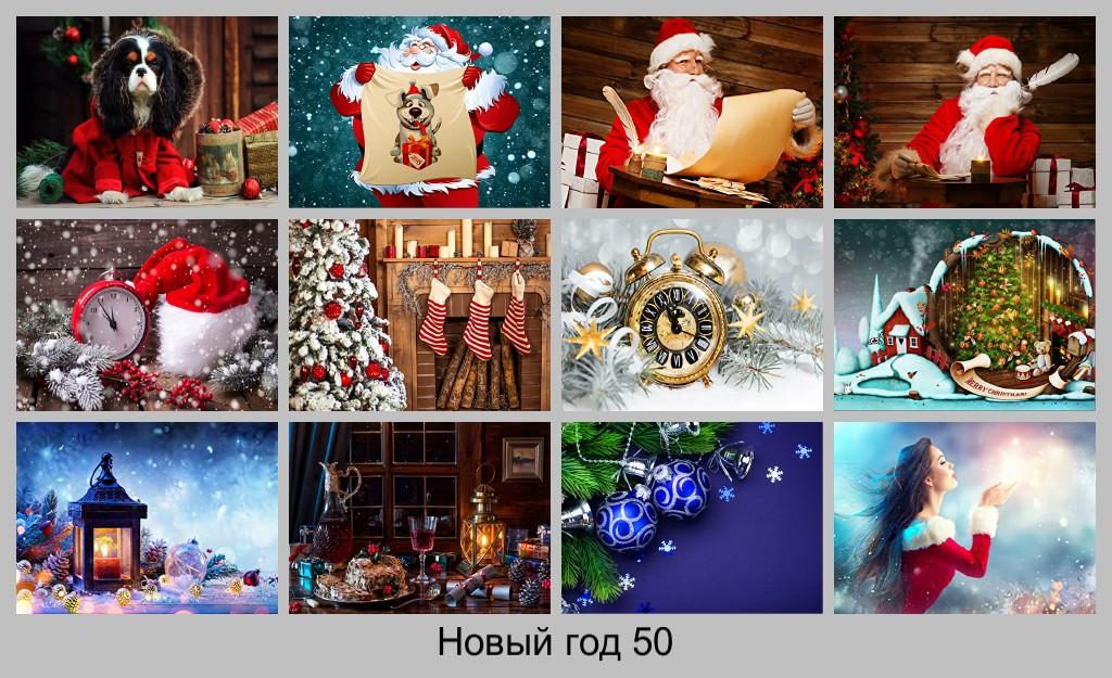 С Новым годом! Картинки Поздравления