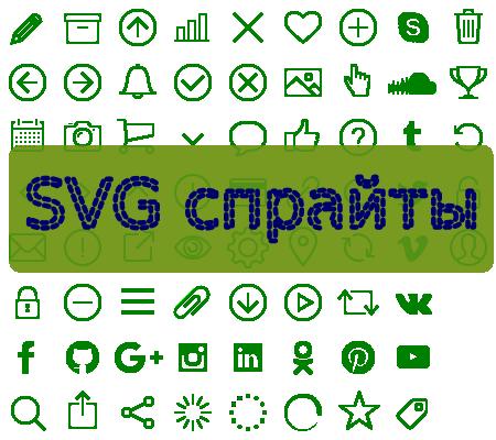 Способы генерации SVG-спрайтов на примере библиотеки svg-sprite / Хабр