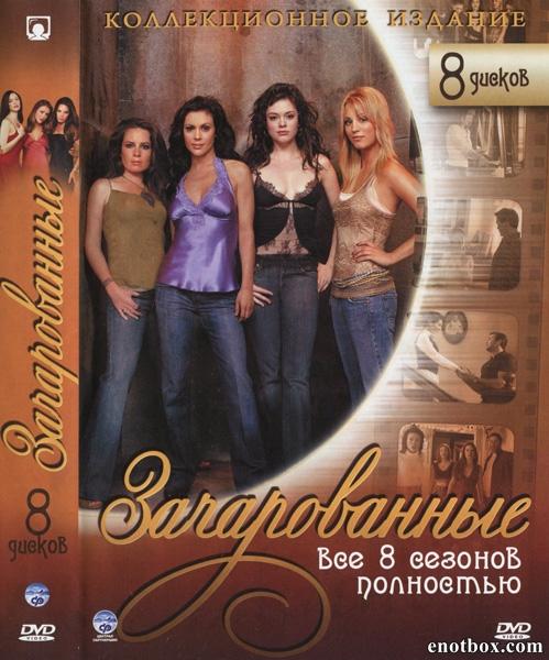 Зачарованные (1-8 сезоны: 1-178 серии из 178) / Charmed / 1998-2005 / ПМ / DVDRip