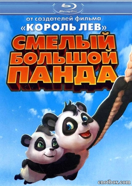 Смелый большой панда / Little Big Panda (2010/BDRip/HDRip)