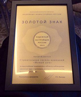 Награда ГК «Новый дом».