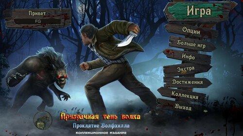 Призрачная тень волка 6: Проклятие Волфхилла. Коллекционное издание   Shadow Wolf Mysteries 6: Curse of Wolfhill CE (Rus)