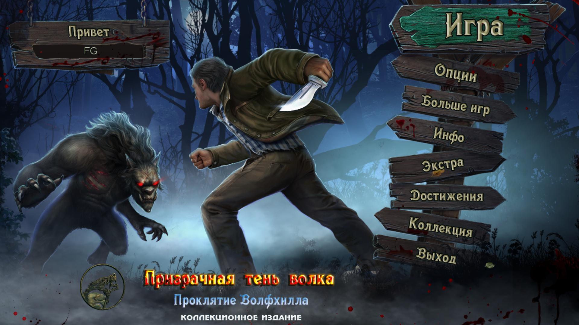 Призрачная тень волка 6: Проклятие Волфхилла. Коллекционное издание | Shadow Wolf Mysteries 6: Curse of Wolfhill CE (Rus)