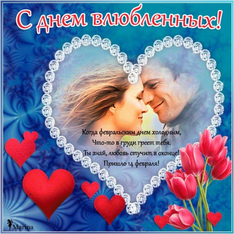 Самые красивые поздравления с днём влюблённых