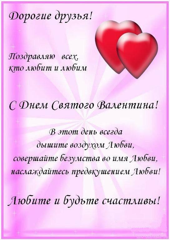 Поздравление с днем всех влюбленных коллег с