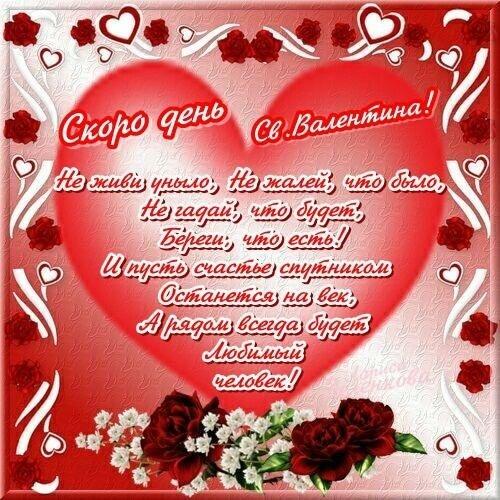 Поздравления с днем святого валентина парню своей дочери