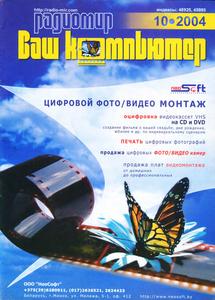 компьютер - Журнал: Радиолюбитель. Ваш компьютер - Страница 5 0_136661_2cb75638_M