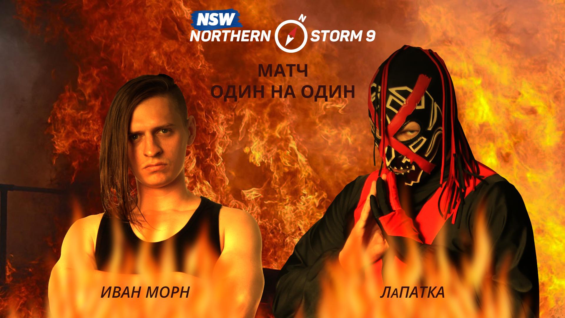 NSW Northern Storm 9: Иван Морн против Константина ЛаПатки