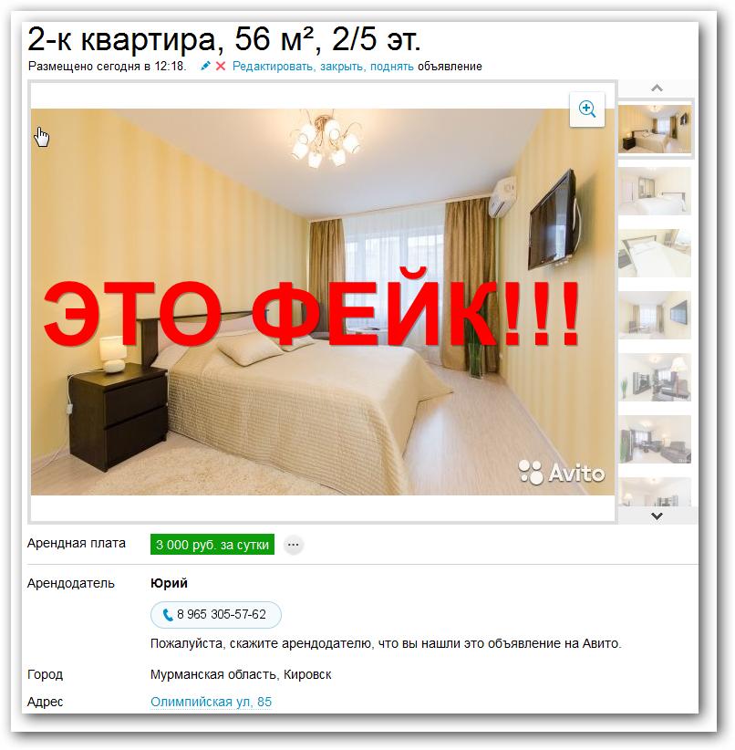Схема мошенничества с арендой квартиры