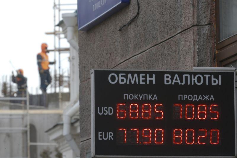 Вывеска пункта обмена валюты в Москве