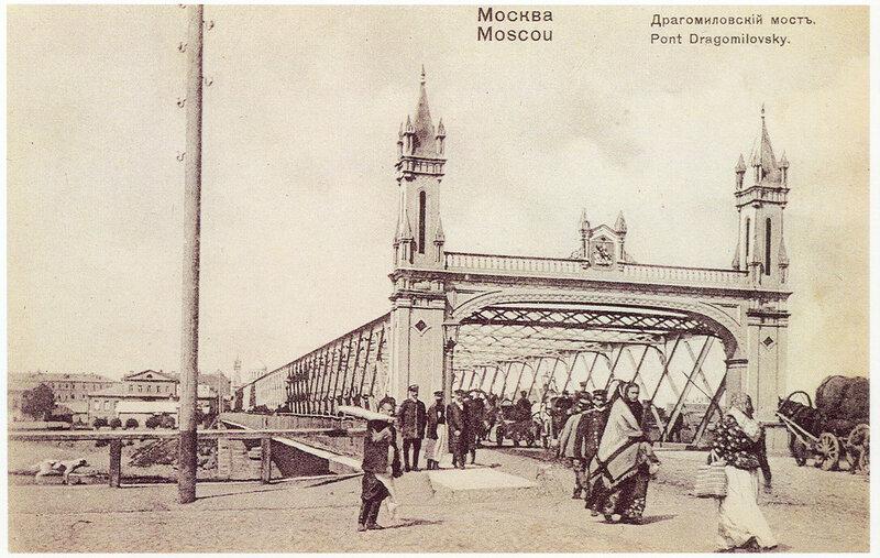 817 Дорогомиловский (Драгомиловский) мост кон.1900-х.jpg