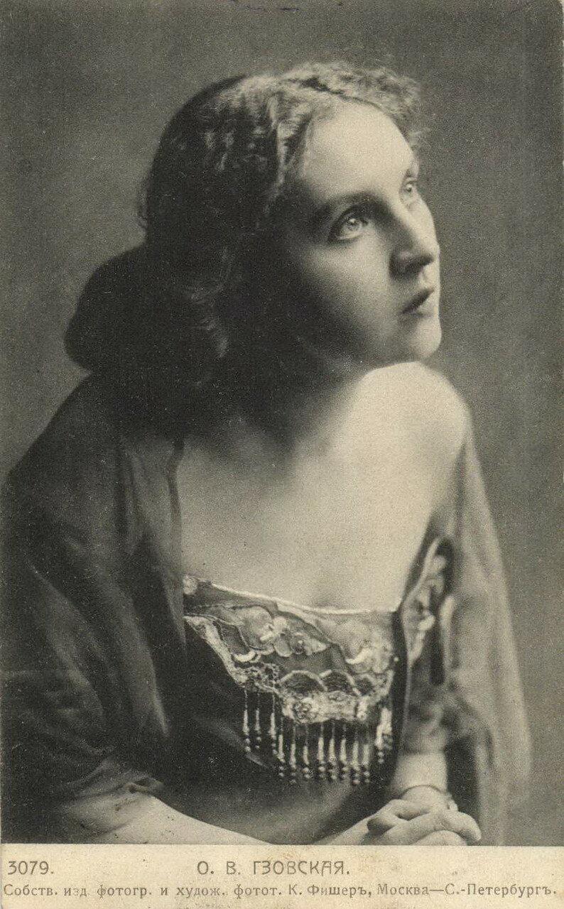 Гзовская, Ольга Владимировна. В июле 1908 г. вышла замуж за В.Нелидова (первый муж), управляющего труппой Малого театра. В 1908—1909 гастролировала по городам России.