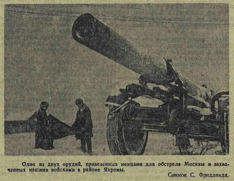 «Красная звезда», 16 января 1942 года, артиллерия Второй мировой, немецкая артиллерия