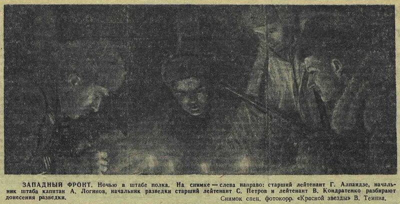 «Красная звезда», 16 января 1942 года, военачальники Красной Армии, полководцы Красной Армии, красноармеец 1942