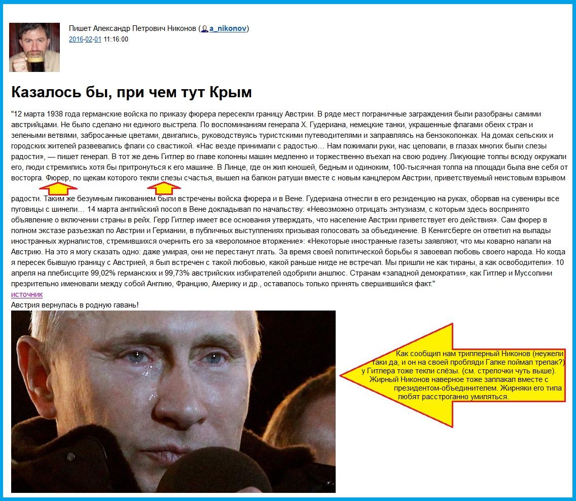 Никонов, Наци, Гитлер, Путин, Австрия, Крым, народ, сексоты