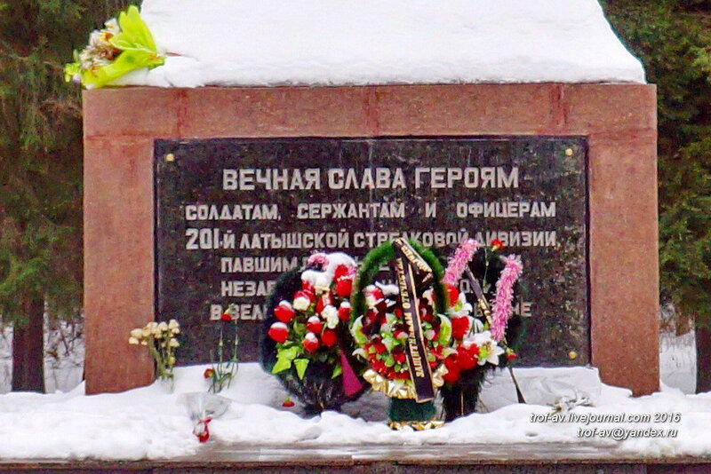 Братская могила воинов 201-й латышской стрелковой дивизии, Наро-Фоминск