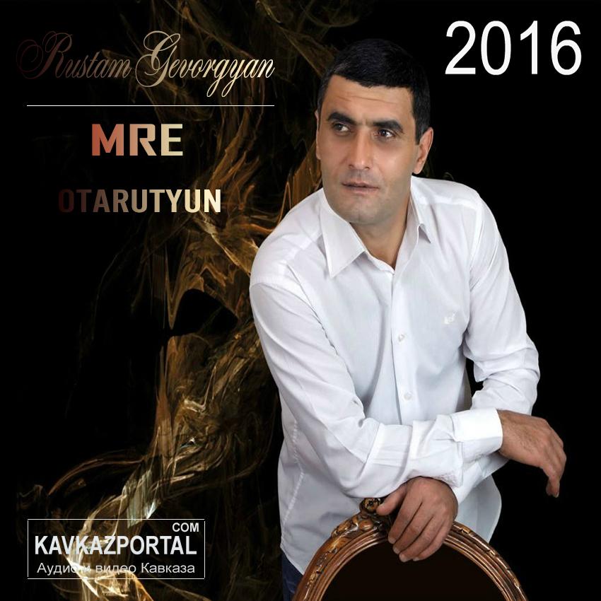 скачать песни 2016 года армянские