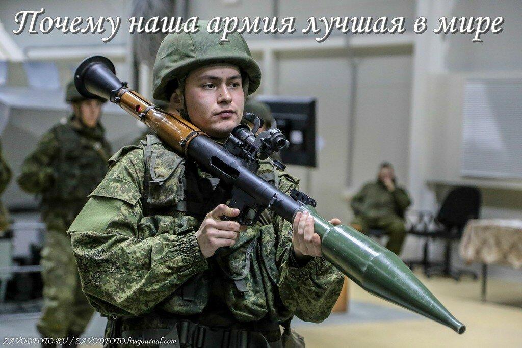 Почему наша армия лучшая в мире.jpg