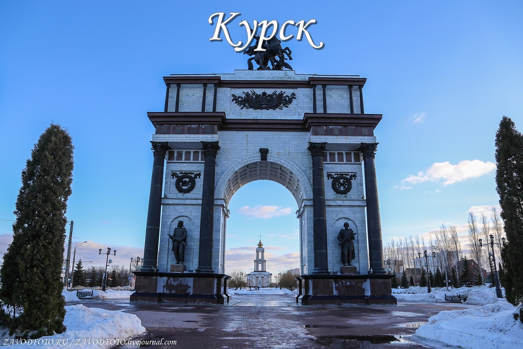 Курск.jpg