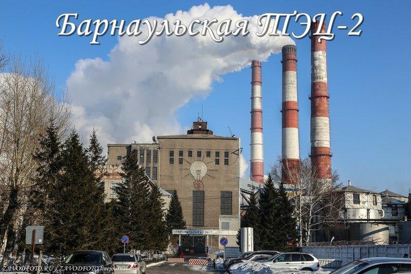 Барнаульская ТЭЦ-2.jpg
