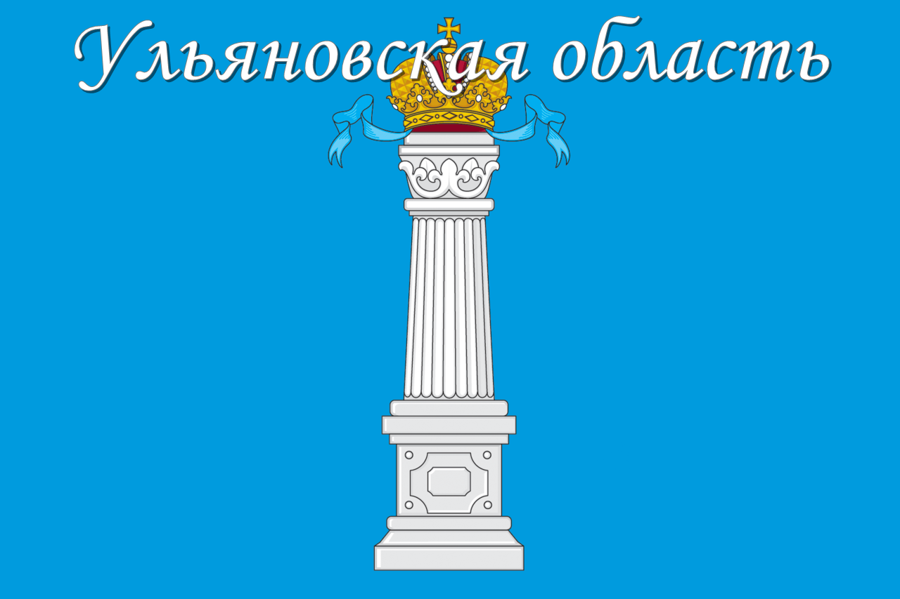 Ульяновская область.png