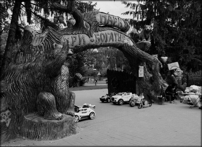 """Парк """"Три богатыря"""" в Козельске"""