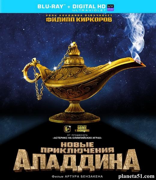 Новые приключения Аладдина / Les nouvelles aventures d'Aladin (2015/BDRip/HDRip)