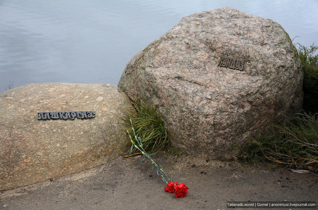 Остров слез или Остров Мужества и Скорби в Минске