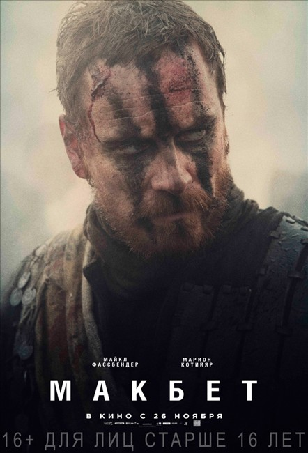 ������ / Macbeth (2015)