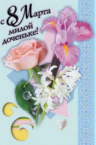 Поздравление к 8 марта для дочки от