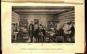 Камера декабристов в Читинском остроге. 1829