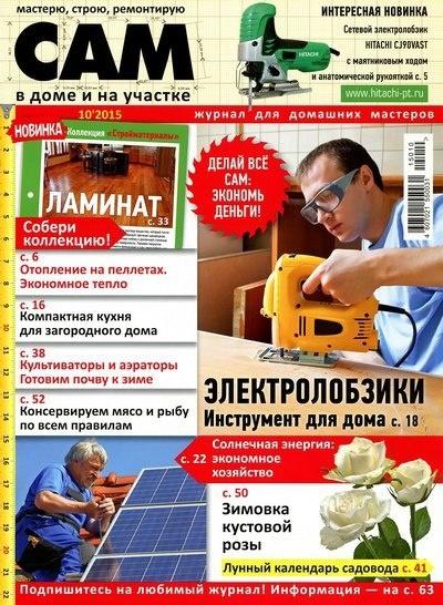Книга Журнал: Сам №10 [Россия] (октябрь 2015)