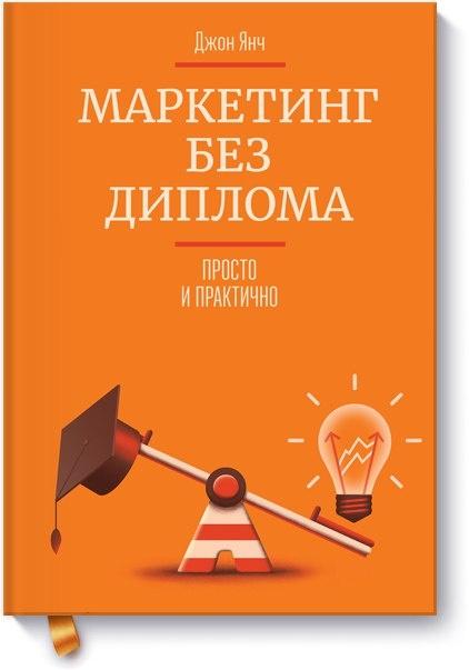 Книга [Книга] #маркетинг