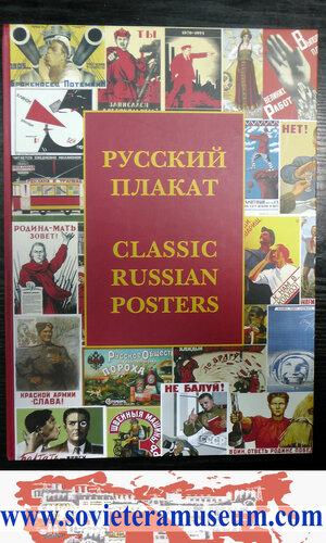 sovieteramuseum_com_classicposters-1.jpg