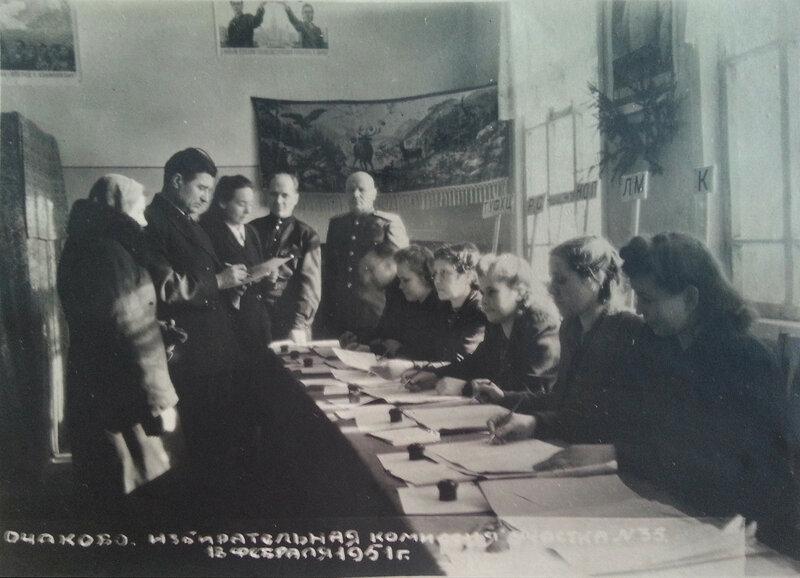 1951 Очаково. Избирательная комиссия участка N 35.jpg