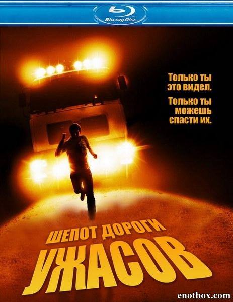 Шепот дороги ужасов / Тишина / Hush (2008/HDRip)