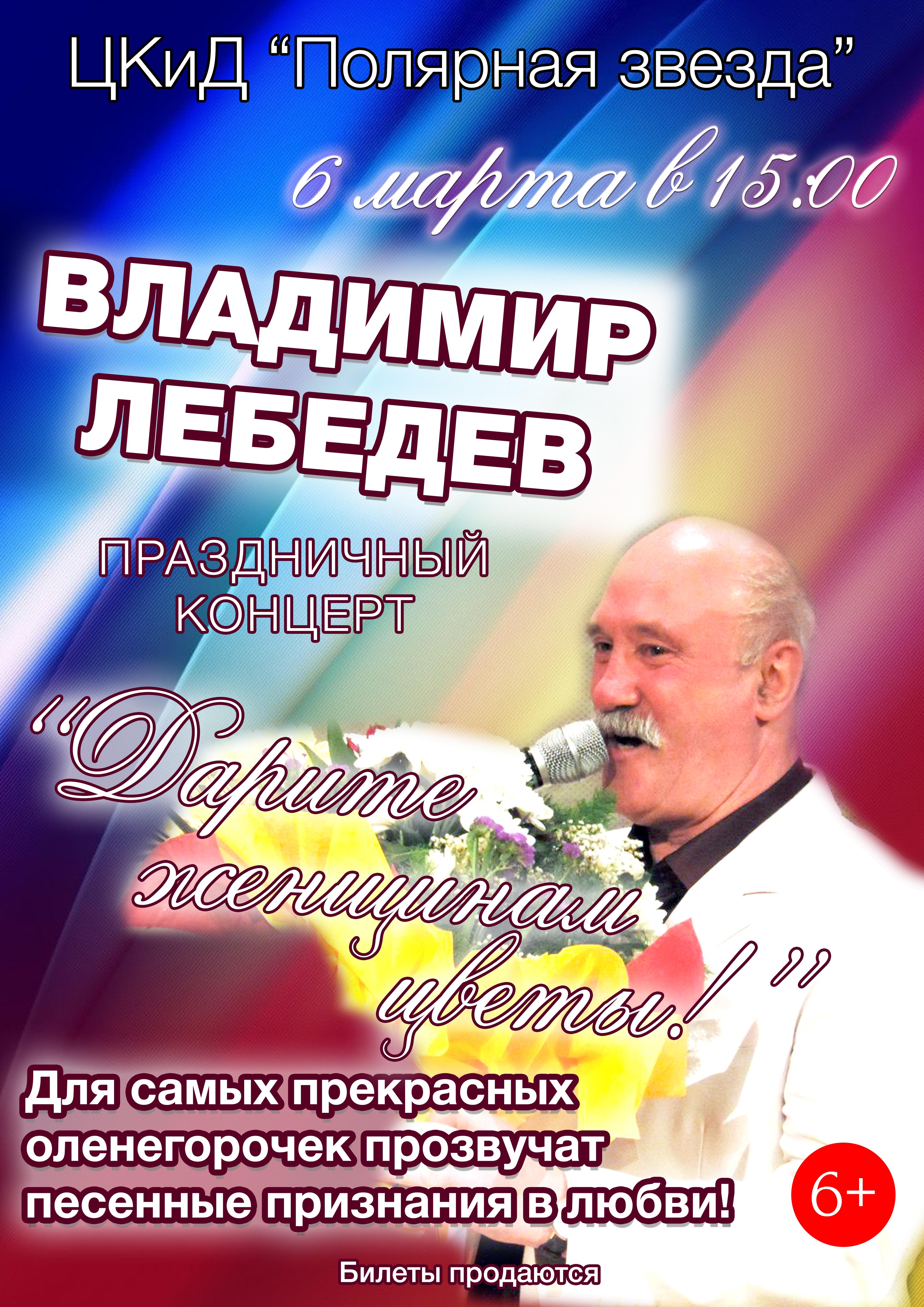Лебедев Сольный.jpg