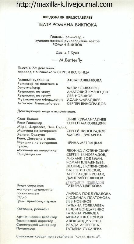 M.Butterfly Романа Виктюка